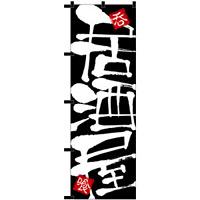 のぼり旗 居酒屋 黒チチ (23923)