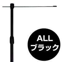 ALLブラックのぼりポール(黒) (23930)