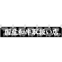 【新商品】カウンターのれん 国産和牛取扱い店 (24092)