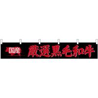 【新商品】カウンターのれん 国産 厳選黒毛和牛 (24093)