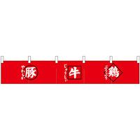 【新商品】カウンターのれん 豚 牛 鶏 (24096)