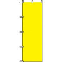 のぼり旗 無地 黄 (2455)