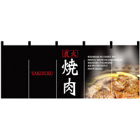 【新商品】炭火 焼肉 のれん (2504)