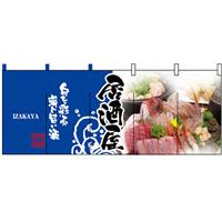 【新商品】居酒屋 (青黒) のれん (2505)