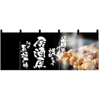【新商品】居酒屋 (焼鳥写真) のれん (2507)