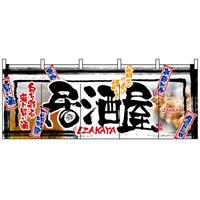 【新商品】居酒屋 (白黒) のれん (2508)