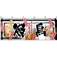 【新商品】焼鳥 のれん (2512)