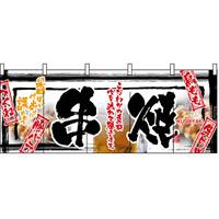 【新商品】串焼 のれん (2513)