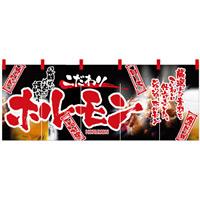 【新商品】ホルモン のれん (2515)