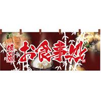 【新商品】お食事処 のれん (2520)