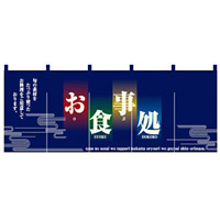 【新商品】お食事処 (青) のれん (2521)