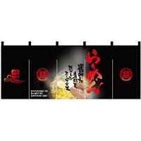 【新商品】らーめん (黒赤) のれん (2522)