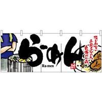 【新商品】らーめん (白黒イラスト) のれん (2523)