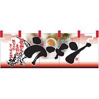 【新商品】ラーメン (白赤) のれん (2525)