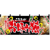 【新商品】お好み焼 のれん (2530)