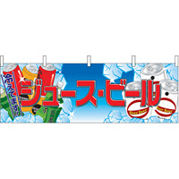ジュース・ビール 屋台のれん(販促横幕) W1800×H600mm  (2863)