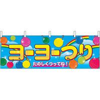 ヨーヨー釣り 屋台のれん(販促横幕) W1800×H600mm  (2868)