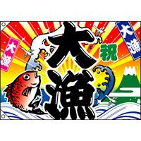 祝・大漁 (鯛・波) 大漁旗 幅1m×高さ70cm ポンジ製 (3556)