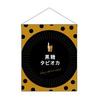 タピオカ 吊り下げ旗 黒糖タピオカ (29928)