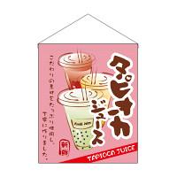 タピオカ 吊り下げ旗 タピオカジュース ピンク (29933)