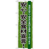 のぼり旗 安心・安全食材宣言 (SNB-5)