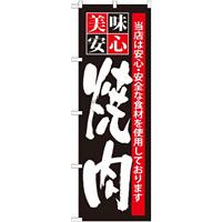 のぼり旗 美味安心 焼肉 (SNB-7)