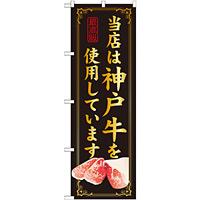 のぼり旗 当店は神戸牛を使用 (SNB-37)