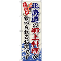 ご当地のぼり旗 北海道の郷土料理 (SNB-55)