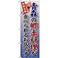 ご当地のぼり旗 青森の郷土料理 (SNB-56)