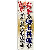 ご当地のぼり旗 岩手の郷土料理 (SNB-57)