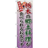 ご当地のぼり旗 栃木の郷土料理 (SNB-62)