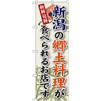 ご当地のぼり旗 新潟の郷土料理 (SNB-65)