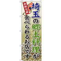 ご当地のぼり旗 埼玉の郷土料理 (SNB-67)