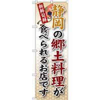 ご当地のぼり旗 静岡の郷土料理 (SNB-68)