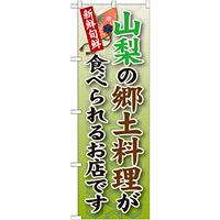 ご当地のぼり旗 山梨の郷土料理 (SNB-69)
