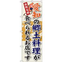 ご当地のぼり旗 愛知の郷土料理 (SNB-70)