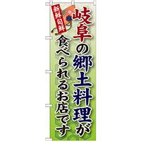 ご当地のぼり旗 岐阜の郷土料理 (SNB-71)