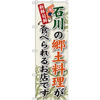 ご当地のぼり旗 石川の郷土料理 (SNB-74)