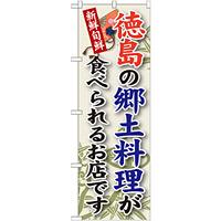 ご当地のぼり旗 徳島の郷土料理 (SNB-87)