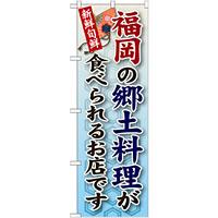 ご当地のぼり旗 福岡の郷土料理 (SNB-90)