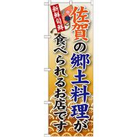 ご当地のぼり旗 佐賀の郷土料理 (SNB-91)