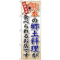 ご当地のぼり旗 熊本の郷土料理 (SNB-95)