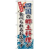 ご当地のぼり旗 四国の郷土料理 (SNB-99)
