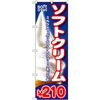 のぼり旗 ソフトクリーム 内容:¥210 (SNB-104)