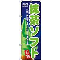 のぼり旗 抹茶ソフト (SNB-112)