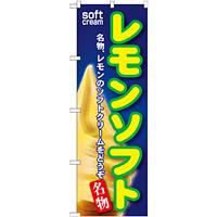 のぼり旗 レモンソフト (SNB-114)