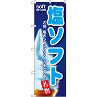 のぼり旗 塩ソフト (SNB-124)