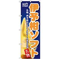 のぼり旗 伊予柑ソフト (SNB-140)