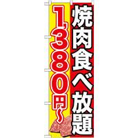 のぼり旗 焼肉食べ放題 内容:1380円~ (SNB-146)