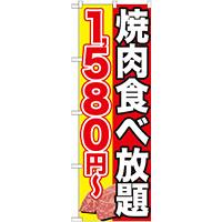のぼり旗 焼肉食べ放題 内容:1580円~ (SNB-148)